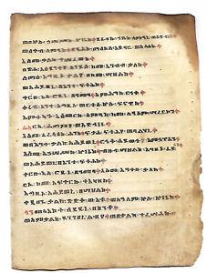 19TH CENTURY ETHIOPIAN PSALTER ON VELLUM:Qqce