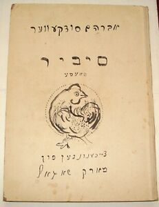 Jewish Judaica 1953 Israel SIBIR Yiddish Poem Abraham Suzkever Art Marc Chagall