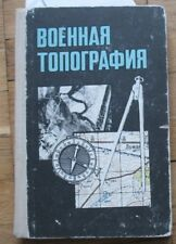 Russian Soviet Book Military Topography Ussr Army Map Military Big War Soldier