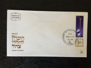 Israel Old Cover Stamps Memorial Day 1969
