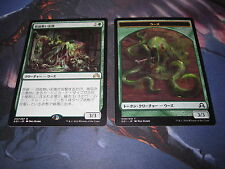 Inexorable Blob + Blob Token Shadows Over Innistrad Rare Japanese Card Near Mint