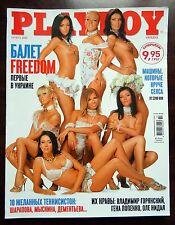 Third Edition Ukraine Magazine October 2005 PLAYBOY Ballet Freedom Kraszewska