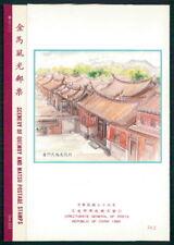 La Chine Taiwan Formose Presentation Pack 1985 Quemoy Matsu RARE! h2269