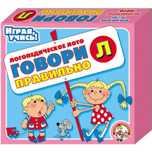 Russian Speech Therapy Game for Correct Pronunciation of Letter Л