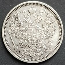 Alexander III, Russian Empire, 20 Kopeks Silver Coin, 1890, EF