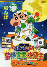 Shin Chan (Crayon Shinchan) Movie #24 - The Great Assault on The Dreaming World