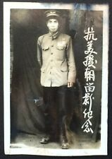 "Air Force ""Resist US Aid Korea"" China CPV Chinese Volunteers Army Photo Orig."