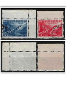 Russia 1948, Sc 1302-03, USED, Artillery Day.