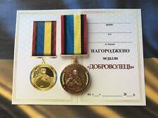 "UKRAINIAN MILITARY MEDAL ""VOLUNTEER"". WITH DOCUMENT. UKRAINIAN WAR 2014-2017"