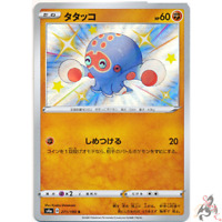 Pokemon Card Japanese - Shiny Clobbopus S 271/190 s4a - HOLO MINT