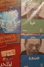 مصطفي محمود-الماركسية والأسلام-حوارمع صديقي-الشفاعة-جوماMoustafa Mahmoud