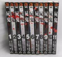 [DHL or FedEx] Shiki Vol.1-11 Complete Set Japanese Ver Manga Ryu Fujisaki Japan