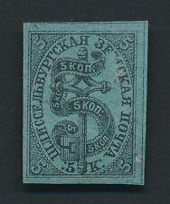 Russia Zemstvo Stamp 1865 Schlisselburg Ch #1 St Petersburg Prov, 4 Margins Mng