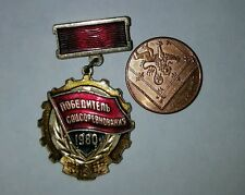 SOVIET RUSSIAN PIN badge medal order - SOCIALIST COMPETITION WINNER 1980