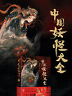 Chinese Monster Culture Collection Book Painting Art Book Chinese Monster Cultur