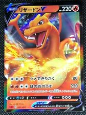 MINT / NM! JAPANESE SWORD & SHIELD POKEMON HOLO CARD - CHARIZARD V 001/021