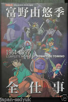 JAPAN Yoshiyuki Tomino Complete Works 1964-1999 (Guide Book)
