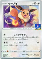 Pokemon Card -Eevee- 044/S-P Gym PROMO Sword and Shield Japanese UNUSED