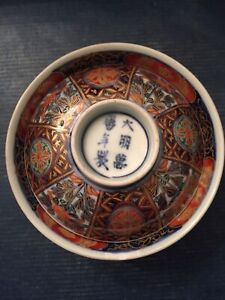 Signed - Hand Painted Japanese Imari Lidded Rice Soup Bowl - Great Condition