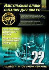 Switching power supplies for IBM PC. Issue 22. Kulichkov, A. 9785519526494.#*=