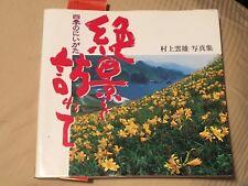 Kumoo Murakami Japanese Photo Book Of Seasons, 192 Pages