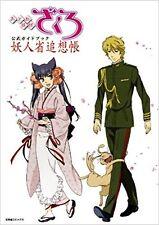 Japan Tv Anime Otome Yokai Zakuro Official Guide Book