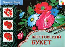 Zhostovo painting workbook