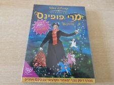 MARY POPPINS Disney  in HEBREW  ISRAEL  ISRAELI 2 DVD SET  OOP NINET TAIB