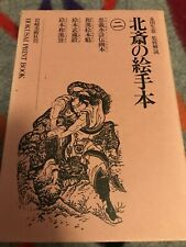RARE Hokusai Print Book II Tattoo Art Book Samurai Outlines Warrior Dragons 1986