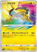 Raikou Amazing Rare 015/076 S3a Pokemon Card Japanese PCG HOLO MINT
