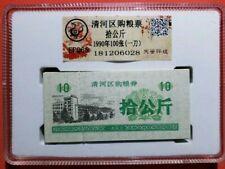 1990 China Qinghe Liaoning Province Food Coupon 清河区购粮票 拾公斤 (100 pcs 一刀) 天鉴评级