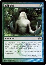 MTG Bioshift (Japanese) NM - Gatecrash