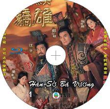 Hán Sở Bá Vương (Blu-ray) - Phim Bo Hong Kong TVB  - USLT