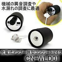 Amplifier integrated Concrete Microphone [CONY CN-WLD01]