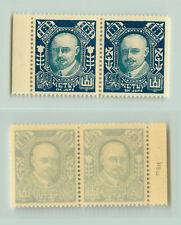 Lithuania  1922  SC  119a  MNH, pair, error -     instead    . e7160