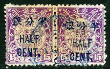 China 1893 Shanghai ½¢/15¢ Brown Double Dragon Pair VFU Z220 ⭐⭐⭐⭐⭐⭐