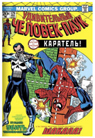 Amazing Spider-Man #129 FIRST APPEARANCE OF THE PUNISHER - Rare Russian Variant