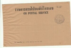 Thailand / Postmarks / Post Office Stationery