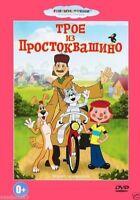 Three from Prostokvashino/ Трое из Простоквашино (DVD, 2013) Soviet Animation