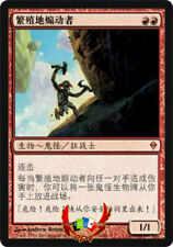 MTG ZENDIKAR CHINESE WARREN INSTIGATOR X1 NM CARD