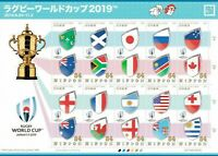 JAPAN RUGBY WORLD CUP 2019 ** Limited SOLD OUT!!! MNH $$$  gold/silver sheet