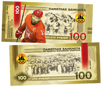 100 rubles banknote-Olympic Hockey champion 2018-Russian national team
