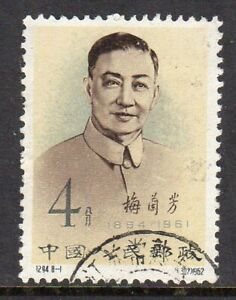 China 1962 Mei Lan-fang 4f very fine used