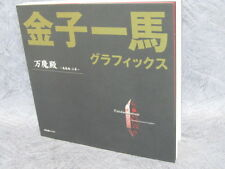 KAZUMA KANEKO GRAPHICS Pandaemonium Akuma Vol.1 Illustratiion Art Book *