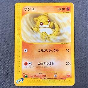Sandshrew 016/018 Non-Holo McDonalds Promo Japanese Pokemon Card au116