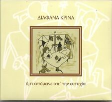 DIAFANA KRINA - OTI APEMEINE APO TIN EFTIHIA / Rare Greek Rock Music CD
