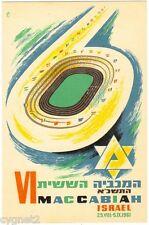 POSTCARD ISRAELI 1961 MACCABIAH GAMES JUDAICA