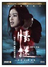 "Shu Qi ""The Second Woman"" Shawn Yu Man-Lok 2012 HK Drama R-3 NEW DVD"