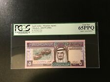 Saudi Arabia 5 Riyals 1983 - Radar Serial Number - 65PPQ