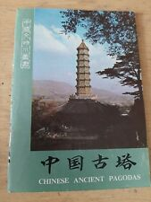 Chinese Book 中国古塔 Chinese Ancient Pagodas